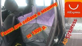 Гамак для перевозки собак в машину за 1500 р