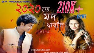 2020 Te Mod Khaboloi Ari Dim Assamese Song Download & Lyrics