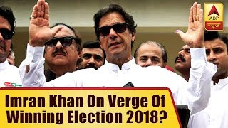 Imran Khan On The Verge Of Winning Pakistan Election 2018? | ABP News