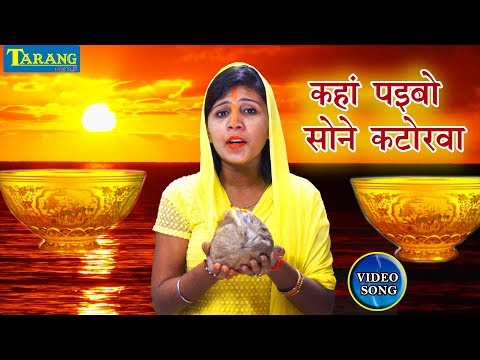 Chhath Puja Song 2018