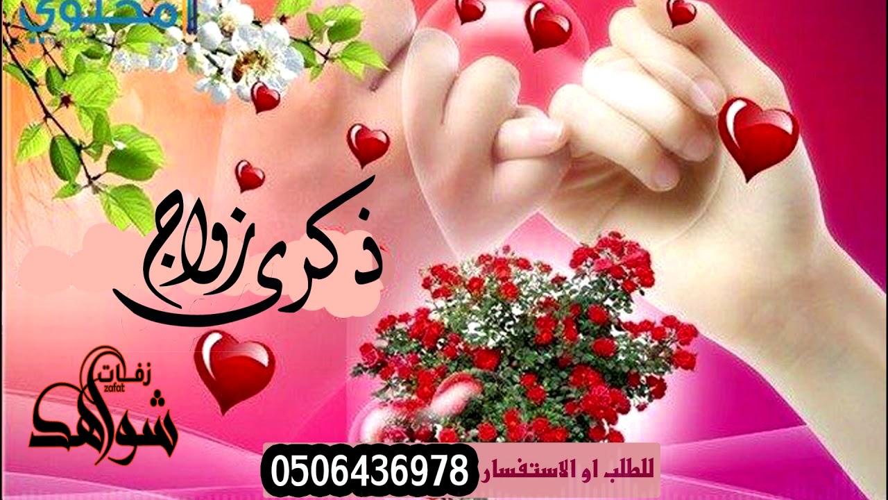 اغنية ذكرى زواج ذكرى زواج حماسيه 2020 ذكرى حبنا انت ملك Youtube