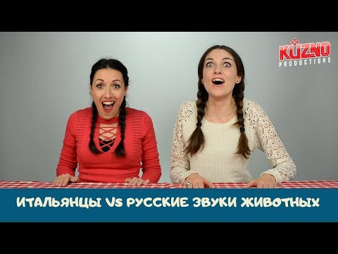 Итальянцы угадывают русские звуки животных - Простые вкусные домашние видео рецепты блюд
