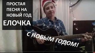 Новогодняя песня В лесу родилась елочка под гитару (Видео урок, разбор) как играть на гитаре