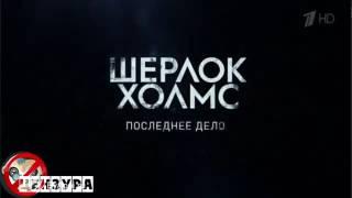 Шерлок  Холмс - 4 сезон 3 серия - Последнее Дело