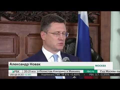 Александр Новак в сюжете телеканала РБК по итогам встречи с Марошем Шефчовичем