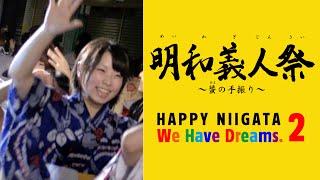 NSGカレッジリーグ 専門学校 新潟 祭り おどり イベント 古町