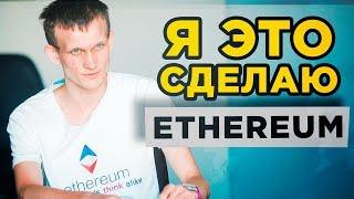 Майнеры Ethereum теряют прибыль! Бутерин не остановится. Два Хардфорка 28 февраля. Прогноз 2019