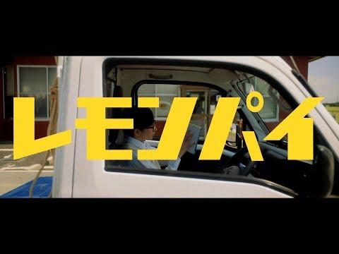 マカロニえんぴつ「レモンパイ」MV