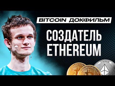 BITCOIN ДОКФИЛЬМ / СОЗДАТЕЛЬ ETHEREUM