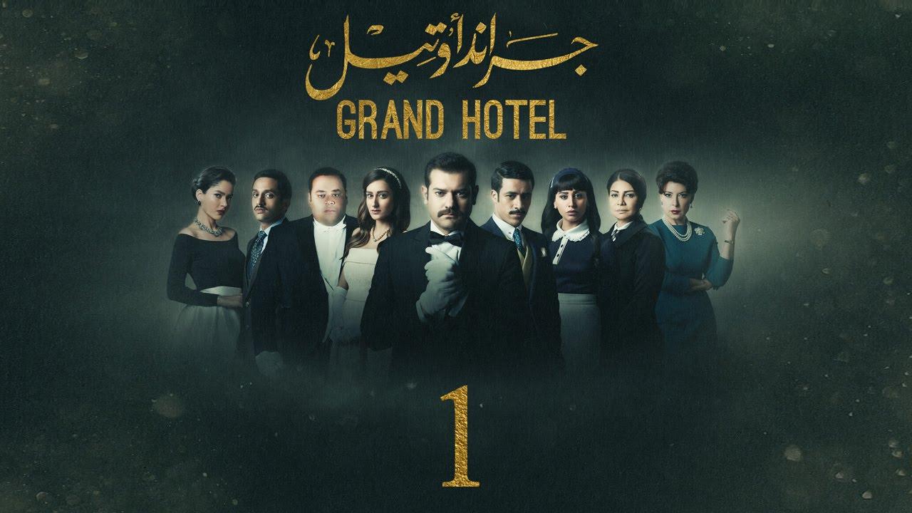 مسلسل جراند أوتيل - (بطولة عمرو يوسف) الحلقة الأولى | Grand Hotel - Episode 1