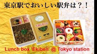 駅弁 東京駅 | Lunch box Ekiben bento @ Tokyo station