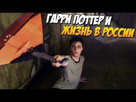 Гарри Поттер в России (Переозвучка, смешная озвучка) - Лучшие видео поздравления в ютубе (в высоком качестве)!