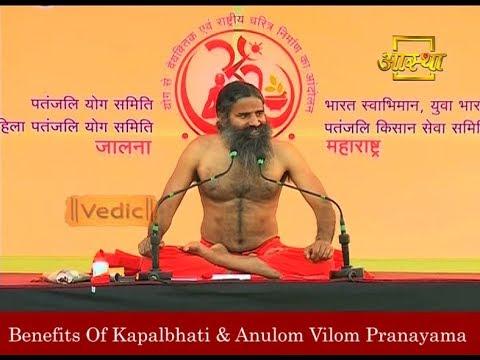 Benefits of Kapalbhati and Anulom Vilom Pranayama   Swami Ramdev