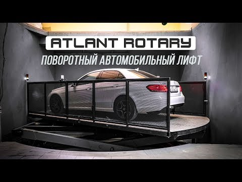 Автомобильный лифт с поворотной платформой | ATLANT-4000 Rotary от PANDA LIFT
