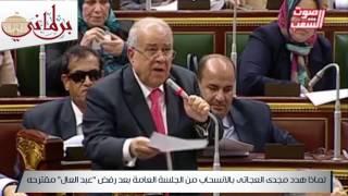 بالفيديو.. لماذا هدد مجدى العجاتى بالانسحاب من الجلسة العامة بعد رفض مقترحه؟