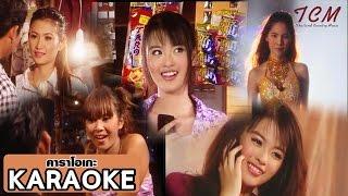 เพลง ลูกทุ่ง karaoke| รวมเพลงม่วนๆ เฉลิมพล มาลาคำ v.1