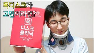 [목견인기/목디스크/거북목교정기/추간판탈출증] 메디플래…