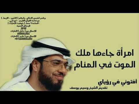 امرأة جاءها ملك الموت في المنام تفسير الأحلام وسيم يوسف Waseem Yousef Youtube
