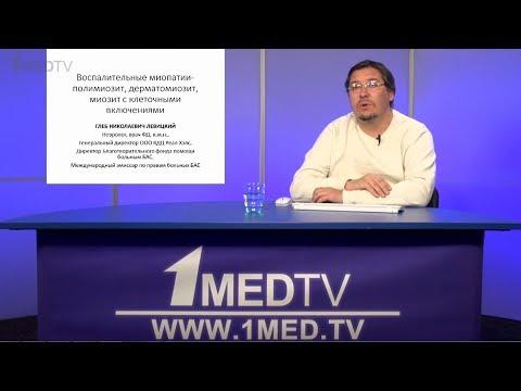 Телесеминар на тему: «Воспалительные миопатии». Лектор: Левицкий Г.Н.