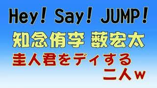 50 Hey! Say! JUMP 圭人君をディする二人w 岡本圭人 検索動画 21