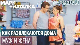Марк + Наталка | ГОРЯЧИЕ ПРИКОЛЫ - Муж и Жена - Серия 1-4 | ЮМОР ICTV