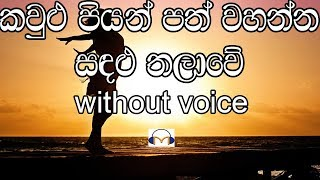 Kaulu Piyan Path Wahanna Karaoke (without voice) කවුළු පියන් පත් වහන්න