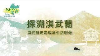 探溯淇武蘭 - 淇武蘭史前聚落生活想像影片縮圖