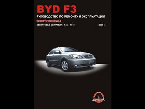 Руководство по ремонту BYD F3