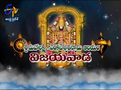 Sri Mahalakshmi Venkateswara Temple | Vijayawada | Teerthayatra | 5th January 2018 | Full Episode