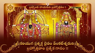 Brahmanda Nayakuni Brahmotsavam | TTD Brahmotsavam Song | తిరుమల తిరుపతి | MSS News Channel
