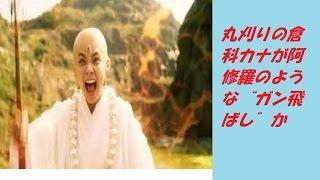 """丸刈りの倉科カナが阿修羅のような""""ガン飛ばし""""か? 動画内で説明してま..."""