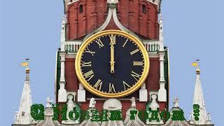 Спасская башня. Куранты.Бой часов.