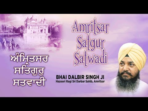 AMRITSAR SATGUR SATWADI | BHAI DALBIR SINGH JI | PUNJABI DEVOTIONAL