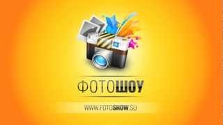 ФотоШОУ - программа для создания слайд-шоу (видео)