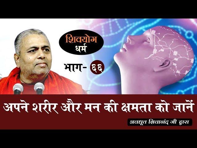 शिव योग धर्म, भाग 66 : अपने शरीर और मन की क्षमता को जानें