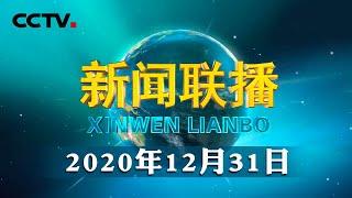 国家主席习近平发表二〇二一年新年贺词 | CCTV「新闻联播」20201231 - YouTube