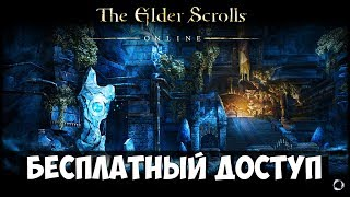 Elder Scrolls Online (ESO) - Бесплатная неделя в Древних свитках онлайн