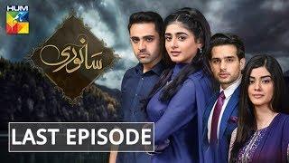 sanwari-last-episode-hum-tv-drama-3-may-2019