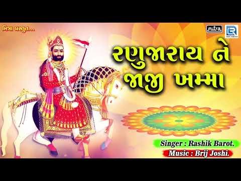 Ranuja Na Rai Ne Jaji Khamma - Ramdevpir Song | Superhit Gujarati Song | FULL Audio | RDC Gujarati