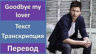 Скачать James Blunt Goodbye My Lover текст перевод транскрипция