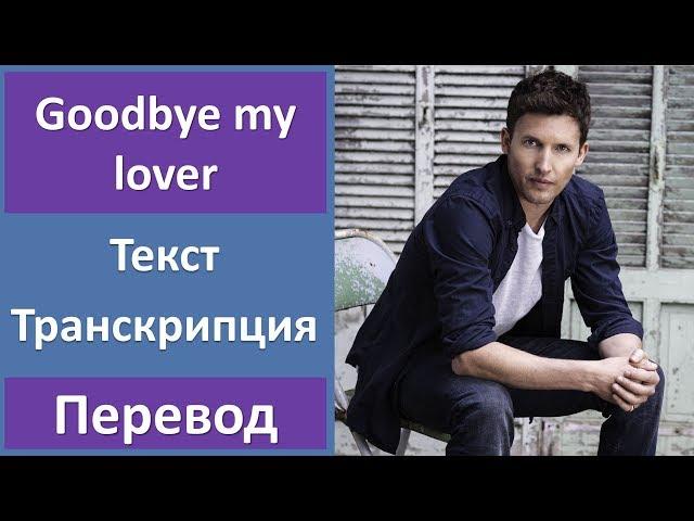 James Blunt - Goodbye my lover - текст, перевод, транскрипция
