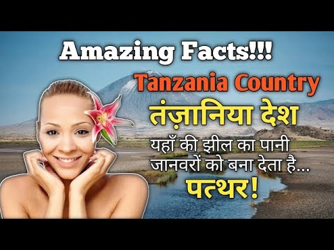 Shocking Facts About TANZANIA | in Hindi | Interesting Questions About Tanzania | historical facts