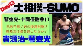 取組開始は1:18~ 7勝5敗(貴乃花 Takanohana)-10勝2敗(佐渡ヶ嶽 Sadogata...