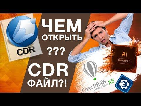 Как открыть файл формата cdr
