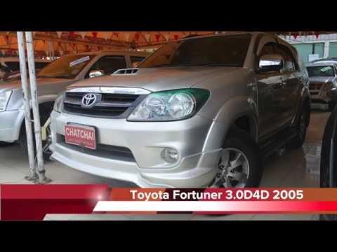 Toyota Fortuner 3.0 D4D 2005 By โชว์รูมรถบ้านคุณฉัตรชัย รถมือสองอันดับ 1 พร้อมศูนย์บริการมาตรฐาน