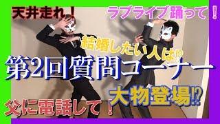 【前編】第2回!全部答えます!稲荷兄弟質問コーナー! 山口賢人 検索動画 8