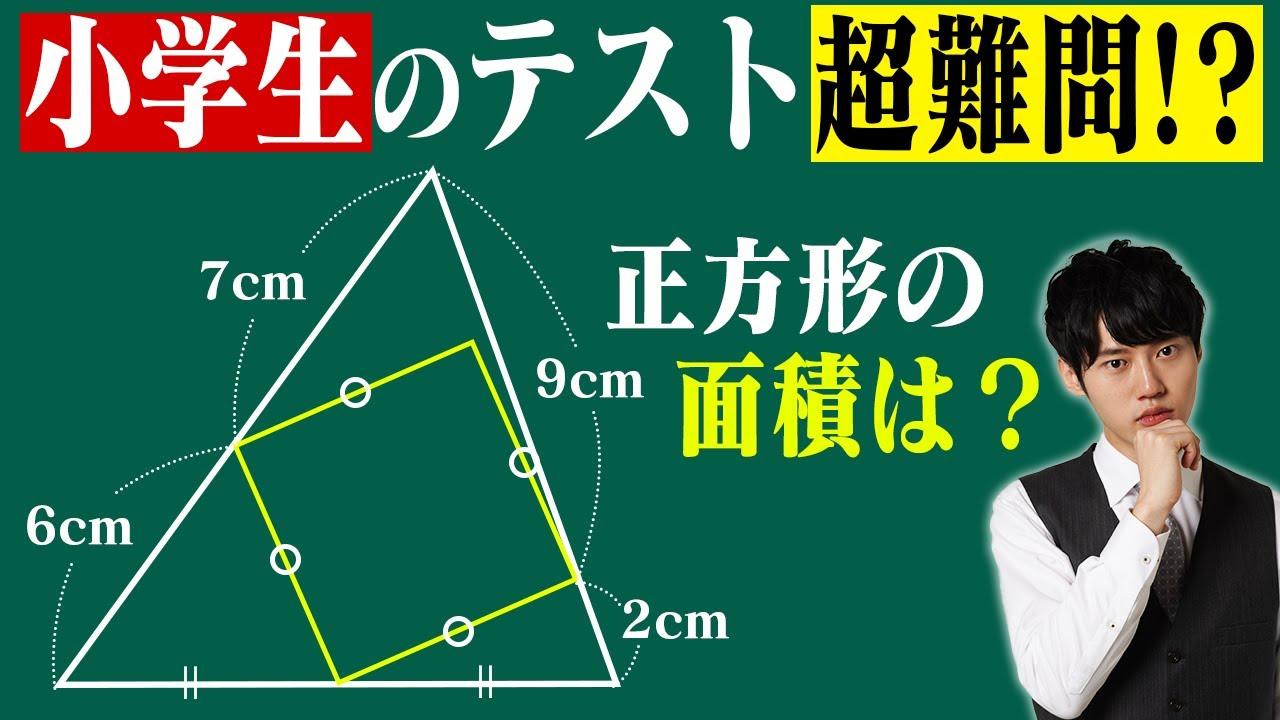 【難問】大人でも解けない算数の図形問題