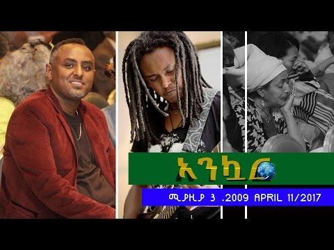 Ethiopia - Ankuar : አንኳር - Ethiopian Daily News Digest | April 11, 2017