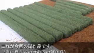 茶の木作成方法の一考察