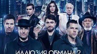 Иллюзия обмана 2 - Русский Трейлер
